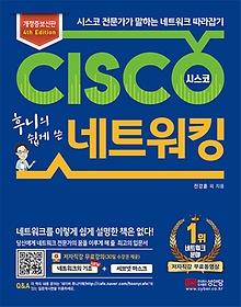 (후니의 쉽게 쓴) 시스코 네트워킹 : 시스코 전문가가 말하는 네트워크 따라잡기