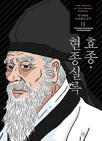 박시백의 조선왕조실록 13 (2021년 개정판)