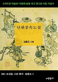 단원풍속도첩(조선을 그린 화가 김홍도1)