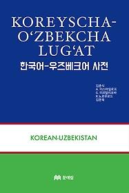한국어 - 우즈베크어 사전