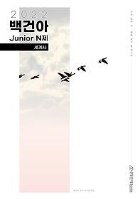 2022 백건아 Junior N제 세계사 (2021)
