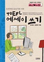 """<font title=""""논리적인 글쓰기의 시작 TOEFL 에세이 쓰기 (교재+CD:1)"""">논리적인 글쓰기의 시작 TOEFL 에세이 쓰기...</font>"""