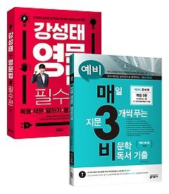 예비 매3비 + 강성태 영문법 필수편 세트 [전 2권]