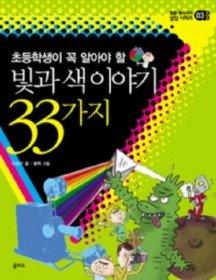빛과 색 이야기 33가지