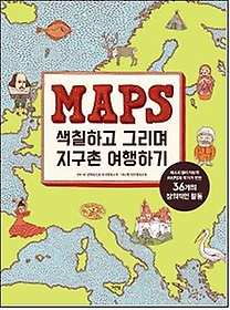 MAPS - 색칠하고 그리며 지구촌 여행하기