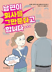 """<font title=""""남편이 회사를 그만둔다고 합니다... - 체험판"""">남편이 회사를 그만둔다고 합니다... - ...</font>"""