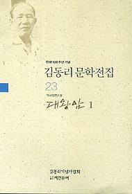 김동리 문학전집 23 - 대왕암 1