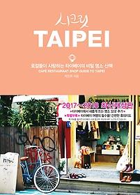 시크릿 타이베이 TAIPEI (2017~2018)