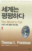 세계는 평평하다 2