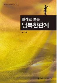 판례로 보는 남북한관계