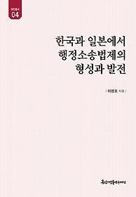 "<font title=""한국과 일본에서 행정소송법제의 형성과 발전"">한국과 일본에서 행정소송법제의 형성과 발...</font>"