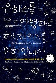 "<font title=""[90일 대여] 은하수를 여행하는 히치하이커를 위한 안내서 1"">[90일 대여] 은하수를 여행하는 히치하이...</font>"