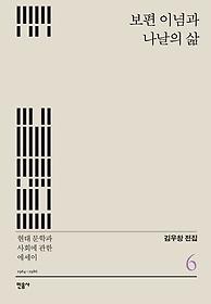 김우창 전집 6 - 보편 이념과 나날의 삶