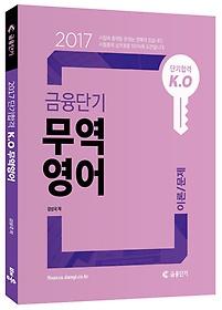 2017 단기합격 KO 금융단기 무역영어
