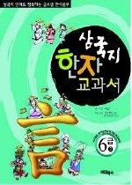 삼국지 한자 교과서 6급. 2
