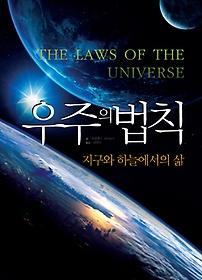 우주의 법칙
