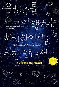 "<font title=""[90일 대여] 은하수를 여행하는 히치하이커를 위한 안내서 2"">[90일 대여] 은하수를 여행하는 히치하이...</font>"