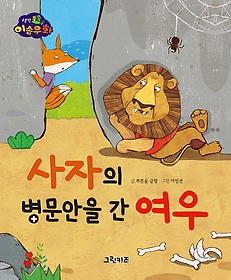 "<font title=""생각콩콩 이솝우화 - 사자의 병문안을 간 여우"">생각콩콩 이솝우화 - 사자의 병문안을 간 ...</font>"