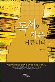 독서와 작문 커뮤니티