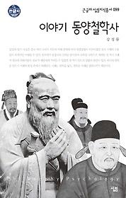 이야기 동양철학사 (대활자본)