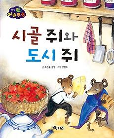 생각콩콩 이솝우화 - 시골 쥐와 도시 쥐