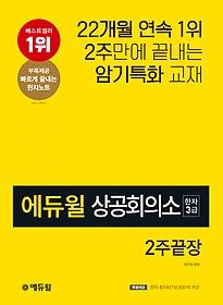 에듀윌 상공회의소한자 3급 2주끝장