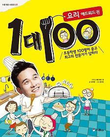 1 대 100 : 요리 에드워드 권