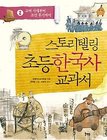 스토리텔링 초등 한국사 교과서 2