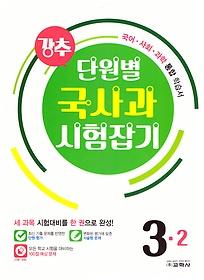 강추 단원별 국.사.과 시험잡기 3-2 (2017)