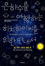 "<font title=""[90일 대여] 은하수를 여행하는 히치하이커를 위한 안내서 3"">[90일 대여] 은하수를 여행하는 히치하이...</font>"