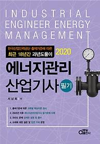 2020 에너지관리산업기사 필기