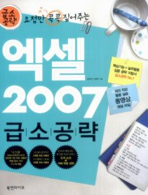 요점만 콕콕 짚어주는 엑셀 2007 급소공략