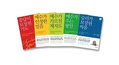 찰스 스펄전 5권 시리즈 세트 (한정판)