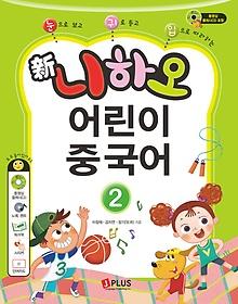 신 니하오 어린이 중국어 2 플래시 CD 합본