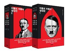 아돌프 히틀러 결정판 1~2권 세트