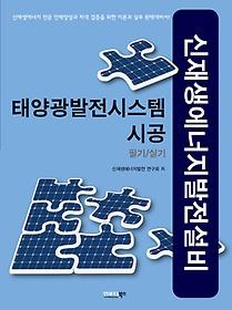 "<font title=""신재생에너지발전설비 - 태양광발전시스템 시공"">신재생에너지발전설비 - 태양광발전시스템 ...</font>"