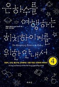 "<font title=""[90일 대여] 은하수를 여행하는 히치하이커를 위한 안내서 4"">[90일 대여] 은하수를 여행하는 히치하이...</font>"
