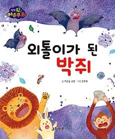생각콩콩 이솝우화 - 외톨이가 된 박쥐