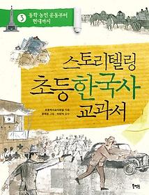 스토리텔링 초등 한국사 교과서 3