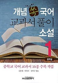 개념 쏙 국어 교과서 풀이 - 소설 1