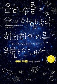 "<font title=""[90일 대여] 은하수를 여행하는 히치하이커를 위한 안내서 5"">[90일 대여] 은하수를 여행하는 히치하이...</font>"