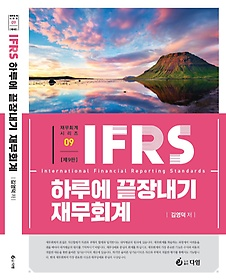 IFRS 하루에 끝장내기 - 재무회계