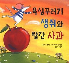 욕심꾸러기 생쥐와 빨간사과