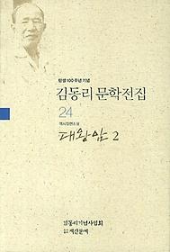 김동리 문학전집 24 - 대왕암 2