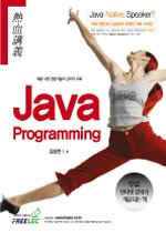    Java Programming