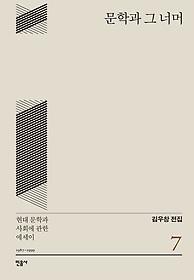 김우창 전집 7 - 문학과 그 너머