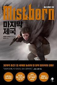 미스트본 1부 - 마지막 제국