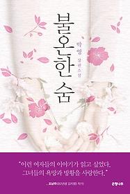 불온한 숨 : 박영 장편소설