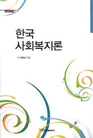 한국 사회복지론