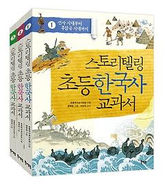 스토리텔링 초등 한국사 교과서 세트